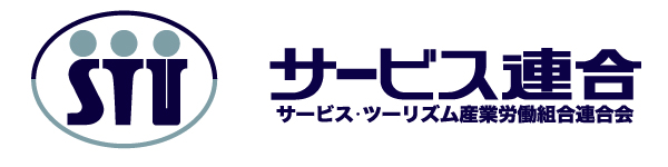 サービス連合ロゴ